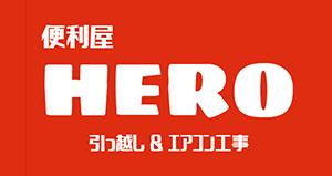 便利屋HERO